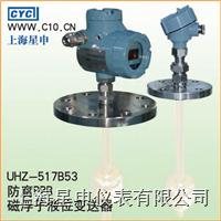 磁浮子液位變送器 UHZ-517B53