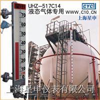 石油液化气专用型磁翻柱液位计  UHZ-517C14