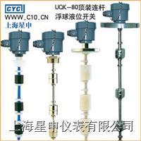UQK80系列连杆浮球液位开关 UQK80