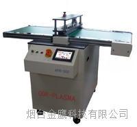 粉状材料等离子处理活化改性机设备 GDRPLASMA