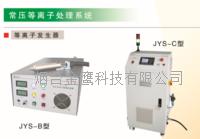 plasma大氣輝光等離子清洗處理機、活化、刻蝕、去膠、改性、接枝聚合與涂鍍