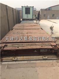 20FR集裝箱 20FR