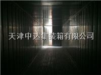 40RH集裝箱 40RH