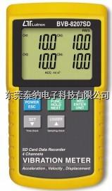 BVB-8207SD 4通道振摆记录