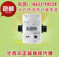 兰吉尔户用超声波热量表  兰吉尔户用超声波热量表
