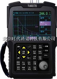 TUD370超声波探伤仪 TUD370