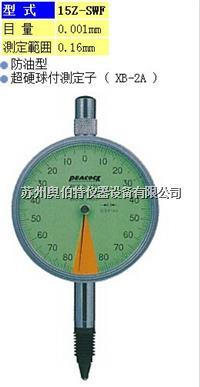 15Z-SWF日本孔雀卧式百分表15Z-SWF千分表 15Z-SWF