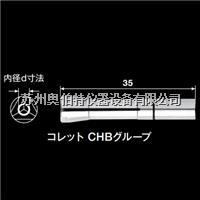CHB-3.0日本中西NAKANISHI主轴夹头CHB-3.0 CHB-3.0