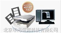 工业胶片扫描仪