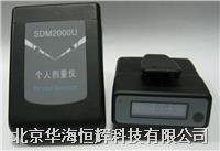 SDM2000U个人剂量仪