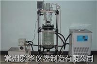 爱华厂家供应AS212-30L双层玻璃反应釜 AS212-30L双层玻璃反应釜