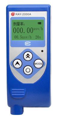 RAY-2000A射線報警儀