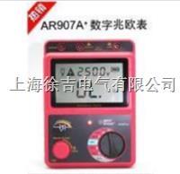 AR907A+ 兆歐表 AR907A+ 兆歐表