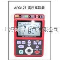 AR3127 高壓兆歐表   AR3127 高壓兆歐表