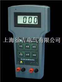 MC-200電動機故障檢測儀 MC-200電動機故障檢測儀