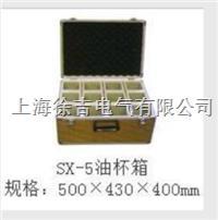 SX-5油杯箱  SX-5油杯箱