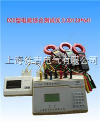DZC型電能綜合測試儀(LCD128*64) DZC