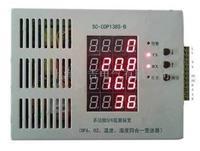 SC-COP138S-B 多功能SF6監測裝置沈陽 SC-COP138S-B