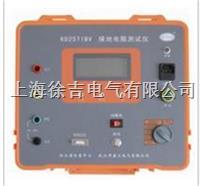 KD2571BV接地电阻测试仪  KD2571BV接地电阻测试仪