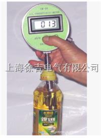 CM-08D型食用油、地沟油(潲水油)快速鉴别电导率仪  CM-08D型食用油、地沟油(潲水油)快速鉴别电导率仪
