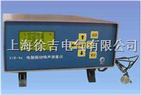 VIB-4电脑振动噪声测量仪 VIB-4电脑振动噪声测量仪