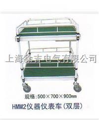 HM-C206 HMM2仪器仪表车(双层) HM-C206 HMM2仪器仪表车(双层)