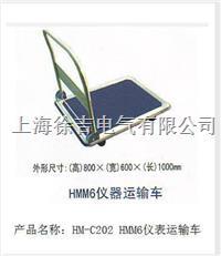 HM-C202 HMM6仪表运输车 HM-C202 HMM6仪表运输车
