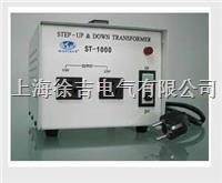 ST型固定升降变压器 ST型