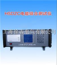 HSDZC型电能综合测试仪(LCD128*128台式) HSDZC