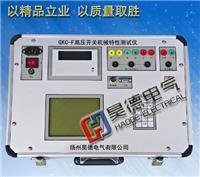 GKC-F高压开关特性测试仪