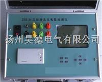 ZSR-30三回路直流电阻速测仪
