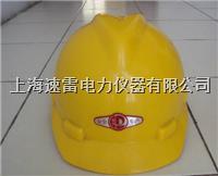 安全帽 玻璃钢安全帽