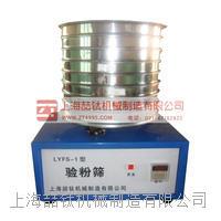 面粉振动筛至优产品_LYFS-1面粉过筛机操作规程 LYFS-1