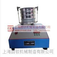 新型优质茶叶振筛机规格/CFJ-2茶叶振筛机厂家/标准振筛机价格
