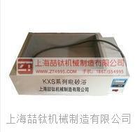 KXS-3.6电砂浴专业制造,新一代优质电砂浴锅,电砂浴技术参数