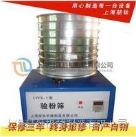 圆形验粉筛的产品用途,质量首选新型LYFS-1圆形验粉筛