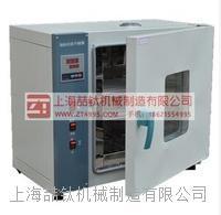 101-4HA强制空气对流烘箱的价格,强制空气对流干燥箱的质量保证