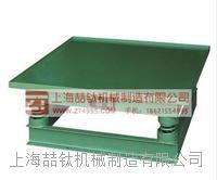 混凝土振动台1平方型使用方法,质优价廉混凝土振动台厂家/图片