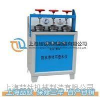 防水卷材不透水仪DTS-3经销价格,DTS-3防水卷材不透水仪技术指标