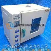 101-3A电热干燥箱厂家直销/新一代101-3A电热鼓风干燥箱适用范围广