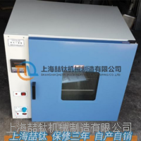 DHG-9035电热干燥箱品质首选/新一代DHG-9035鼓风干燥箱