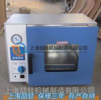 真空干燥箱DZF-6030厂家供应/DZF-6030真空干燥箱操作使用方法