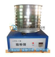 圆形验粉筛操作更方便LYFS-1