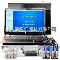 D886-4多通道低频振动分析仪 D886-4