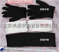 北京厂家防割手套厂家护臂护腕价格 fg-5