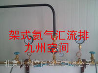 架式氨气汇流排/汇流排/半自动汇流排   JZ-NH3