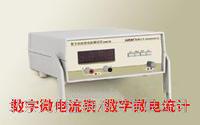 便携式数字微电流表/便携式数字微电流计 JZ-DH8230