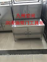润滑油不锈钢双门油具工具箱900*450*580(mm) 900*450*580(mm)
