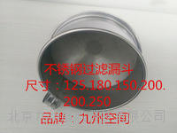 三级过滤漏斗: Φ125mmx180mm, Φ150mmx200mm Φ150mmx200mm