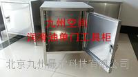 润滑油不锈钢油具工具箱 450×450×500  (mm)  450×450×500  (mm)
